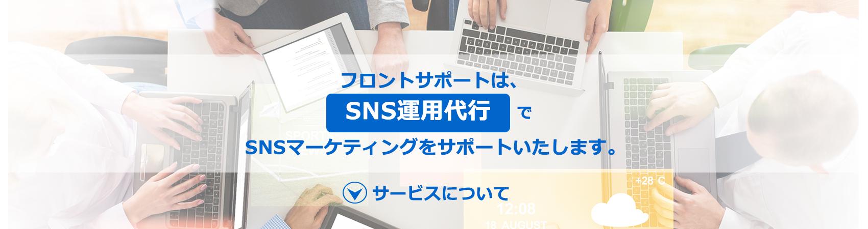 フロントサポートは、SNS運用代行でSNSマーケティングをサポートいたします。