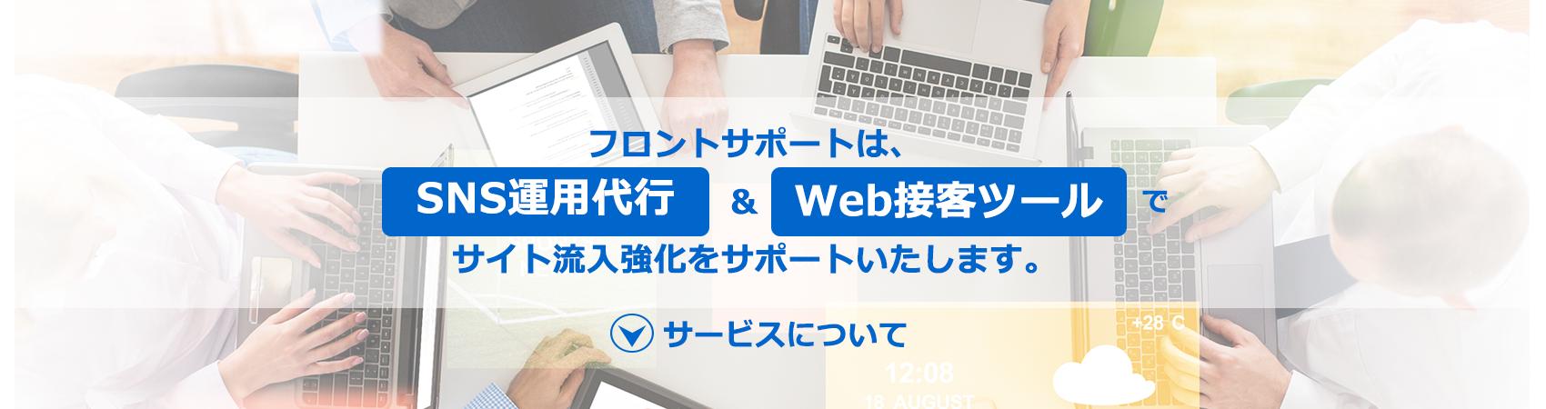 adishのフロントサポートは、SNS運用とWeb接客で流入強化をサポートいたします。
