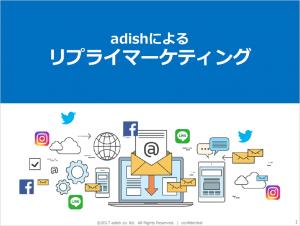 adishによるリプライマーケティング