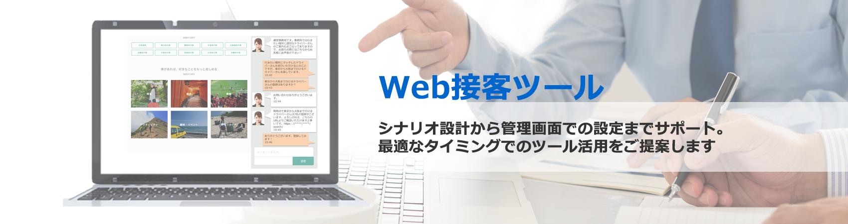 adishのWeb接客:導入からサポートいたします。シナリオ設計から管理画面での設定のスタートアップをお手伝いします。