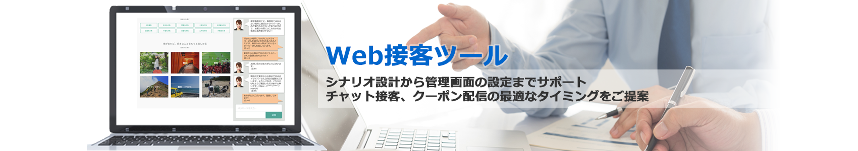 adishのWeb接客:導入サポートによるシナリオ設計から管理画面の設定までご提案します。