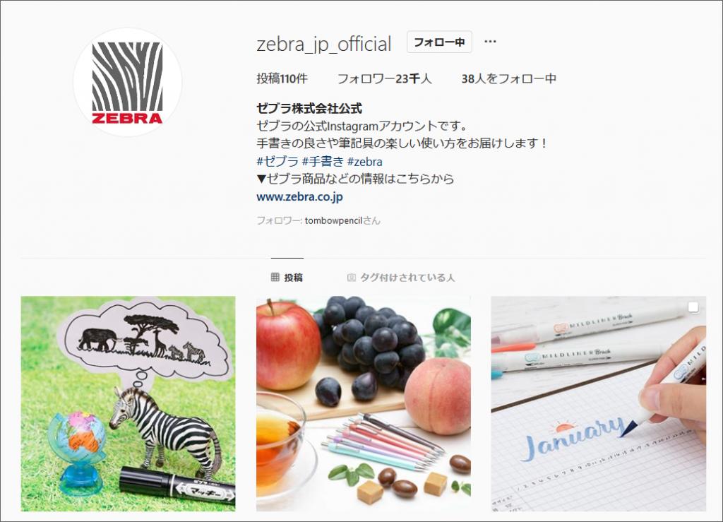 事例イメージ:ゼブラ株式会社のInstagram公式アカウント